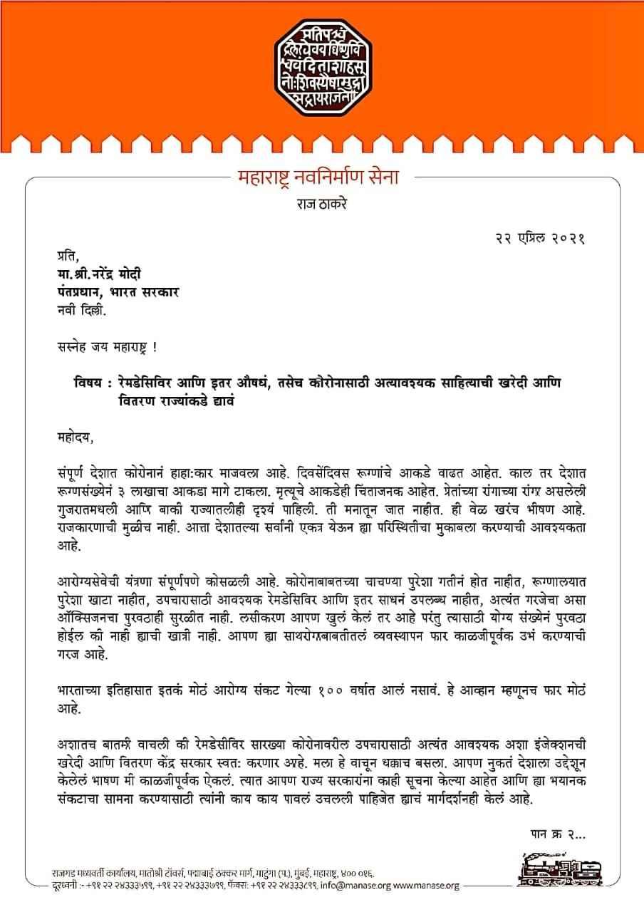 Raj Thackeray Letter