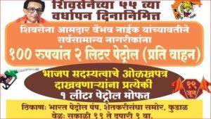 shivsena vardhapan din MLA Vaibhav Naik will distribute free petrol to bjp workers